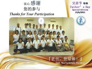 31 父亲节 特辑Father's Day Participation Certificate